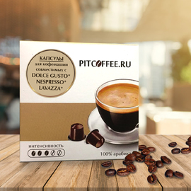 Кофе в капсулах для кофемашин Nespresso, Delicate